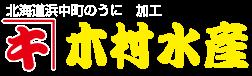 有限会社カネキ木村水産【釧路・浜中のおいしいうに】|お問い合せありがとうございました。